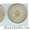Продаю серебреные старинные монеты  #1230932