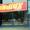 Световые короба и вывески. Световой короб заказать недорого в Ростове. #959405