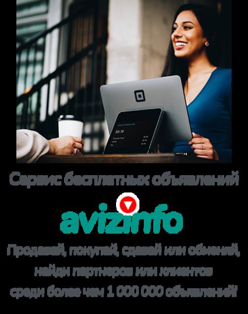 О сайте AvizInfo.ru