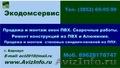 Экодомсервис ( продажа, монтаж,  ремонт Окон)