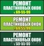 Замена резиновых уплотнителей в пластиковых окнах в Барнауле!!!