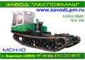 Шасси трелевочного трактора MCH-10
