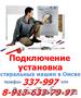 Подключение установка стиральных машин в Омске,  звоните 337-997