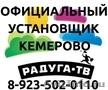 Радуга ТВ Кемерово с монтажом-установкой,  тел. 8-923-502-0110