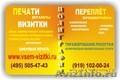 Ризограф,  (495) 505-47-43. Услуги по тиражированию и печати на ризографе в Москв