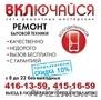 КВАЛИФИЦИРОВАННЫЙ РЕМОНТ ХОЛОДИЛЬНИКОВ любых НА ДОМУ в Нижнем Новгороде