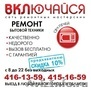 КВАЛИФИЦИРОВАННЫЙ РЕМОНТ СВЧ печей любых НА ДОМУ в Нижнем Новгороде