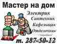 Вызов электрика в Новосибирске бесплатно всегда/////