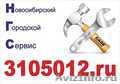 Вызов сантехника в Новосибирске. Новосибирский городской сервис