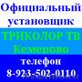 Карта доступа к платным каналам Триколор ТВ Сибирь Full HD в Кемерово