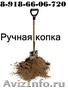Услуги землекопов Краснодар и пригород