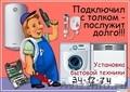 Установка стиральных посудомоечных машин