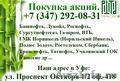 Покупка акций в Уфе,  Белебее,  Салавате,  Октябрьском,  Бирске,  Ишимбае.