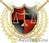 Развод,  раздел имущества - помощь юриста