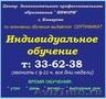 индивидуально в Кемерово т:33-62-38