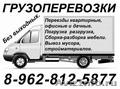 Профессиональные грузчики с опытом тел: 8-962-812-5877