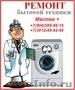 Ремонт и установка стиральных машин в Омске