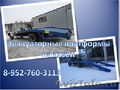 Купить,  установить  эвакуатор на грузовые автомобили  ВАЛДАЙ,  ГАЗон.