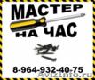 Мелкий ремонт  по дому Домашний мастер 8/964/932/40/75