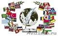 Переводы с иностранных языков на заказ в Челябинске