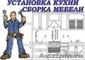 Предлагаем вам услуги профессиональных сборщиков мебели:3-81-72-52