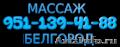 массаж Белгород