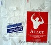 Изготовление и продажа модных пакетов для спортивной одежды