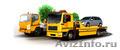 Услуги эвакуатора. Эвакуируем легковые,  грузовые автомобили.