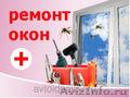 Ремонт и регулировка окон и дверей ПВХ