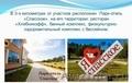 Продаю участки ИЖС,  10-20 сот. 10 км. от Рыбинска,  Ярославская обл. с. Спасс