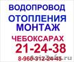Качественные услуги сантехника сварщика  в Чебоксарах.  . Договорные цены.