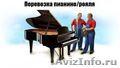 Перевозка пианинно в Саратове.89379740555