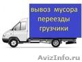 Грузчики с транспортом по РФ