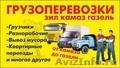Грузчики и Грузоперевозки  для вас по городу, области  и РФ.