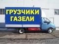 Такелаж Услуги  грузчиков.Транспорт по РФ