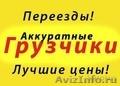 Грузоперевозки, переезды, услуги грузчиков 8-980-384-47-30