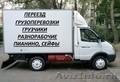 Услуги грузчиков. Поможем транспортом