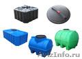 Пластиковые емкости,  био. туалеты,  мусорные контейнеры
