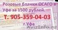 Страховка бланк полис ОСАГО нового образца 2016 купить в Уфе за 1500 рублей Уфа