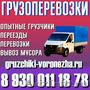 Грузчики переезды транспорт 8 930 011 18 78