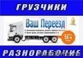 Грузовые перевозки,  грузчики,  автотранспорт,  техника 24 часа