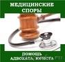 Медицинские споры,  услуги опытного юриста
