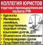 Адвокат по особо сложным судебным делам