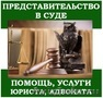 Юридическая защита,  представитель в суде