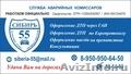 Оформление ДТП в городе Омске Служба Аварийных Комиссаров
