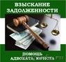 Взыскание долга,  услуги опытного юриста