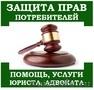 Юридическая защита прав потребителей