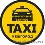 Такси Междугороднее в Брянске (фиксированные цены)