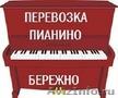 Доставка пианино.