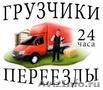 Грузоперевозки Барнаул Грузчики Газель